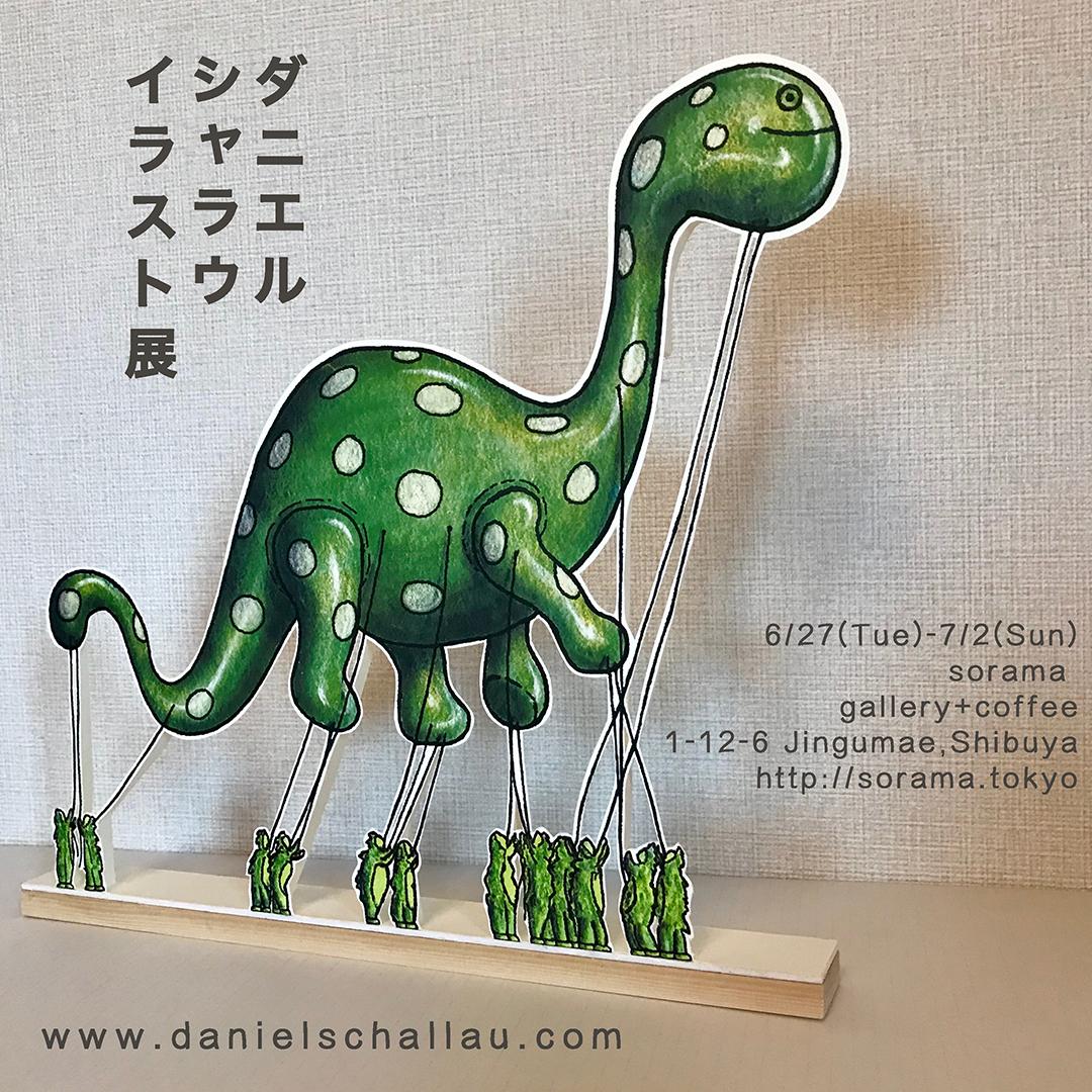 ダニエル シャラウ イラスト展 Daniel Schallau Illustration Exhibition