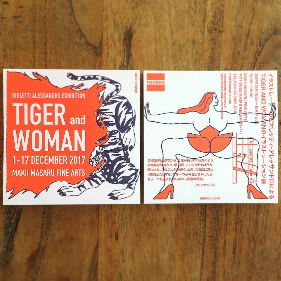 『TIGER and WOMAN』 solo exhibition