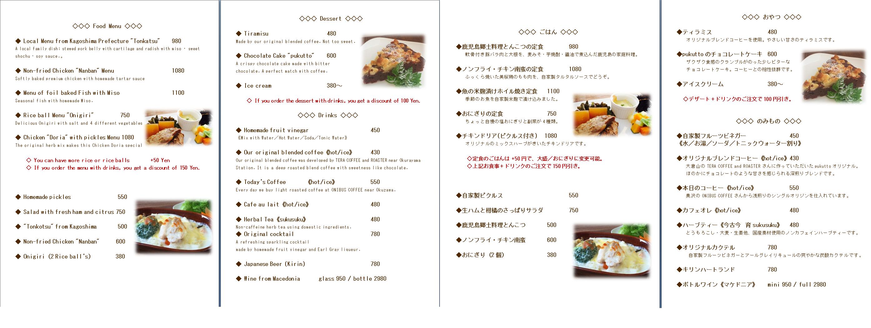 Sample Translation (Restaurant Menu)