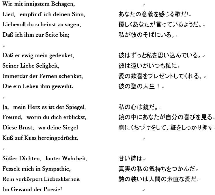 独日翻訳:ズライカの歌(ゲーテ)(Sample Translation Japanese)