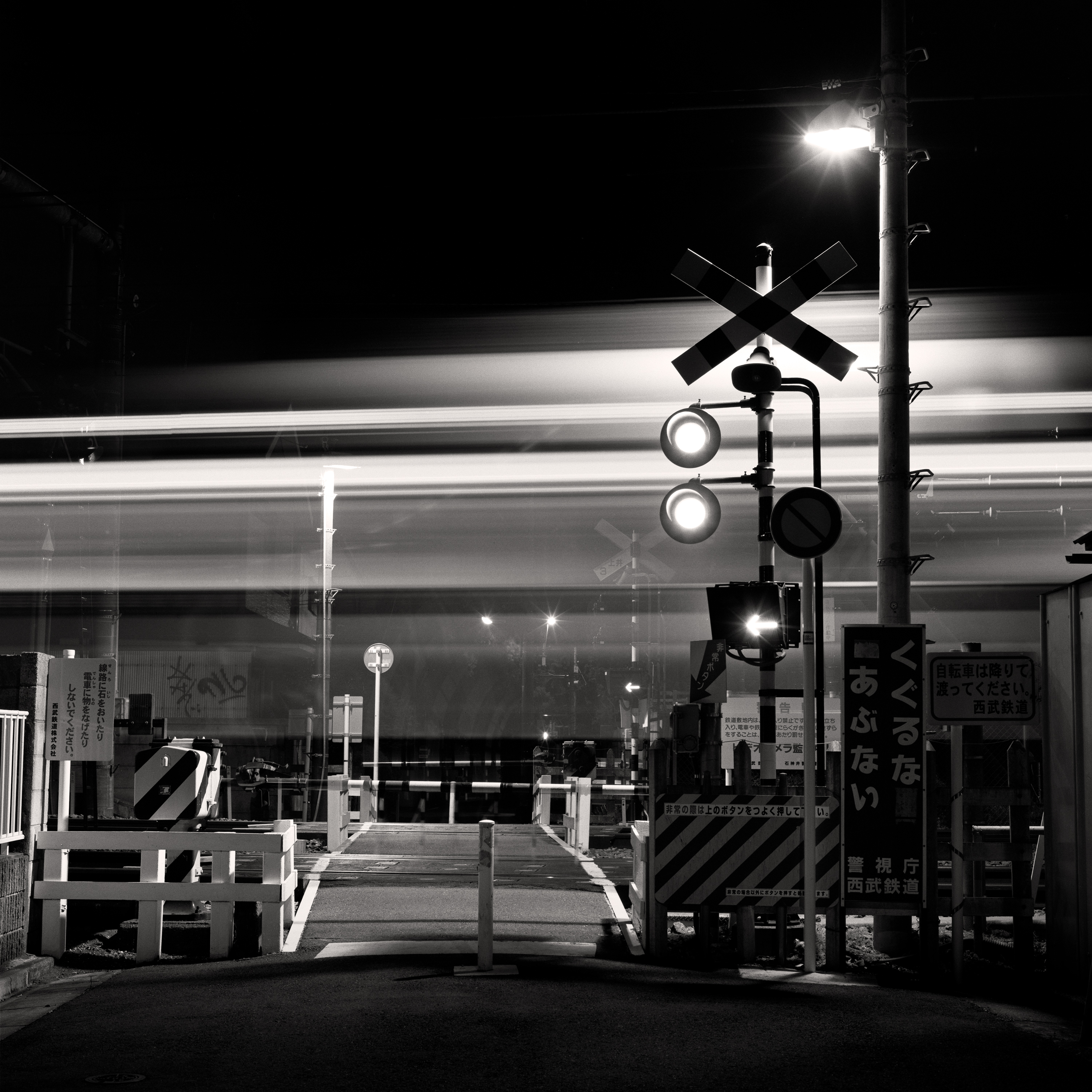 Photo: Train passing through level crossing, Suginami-ku