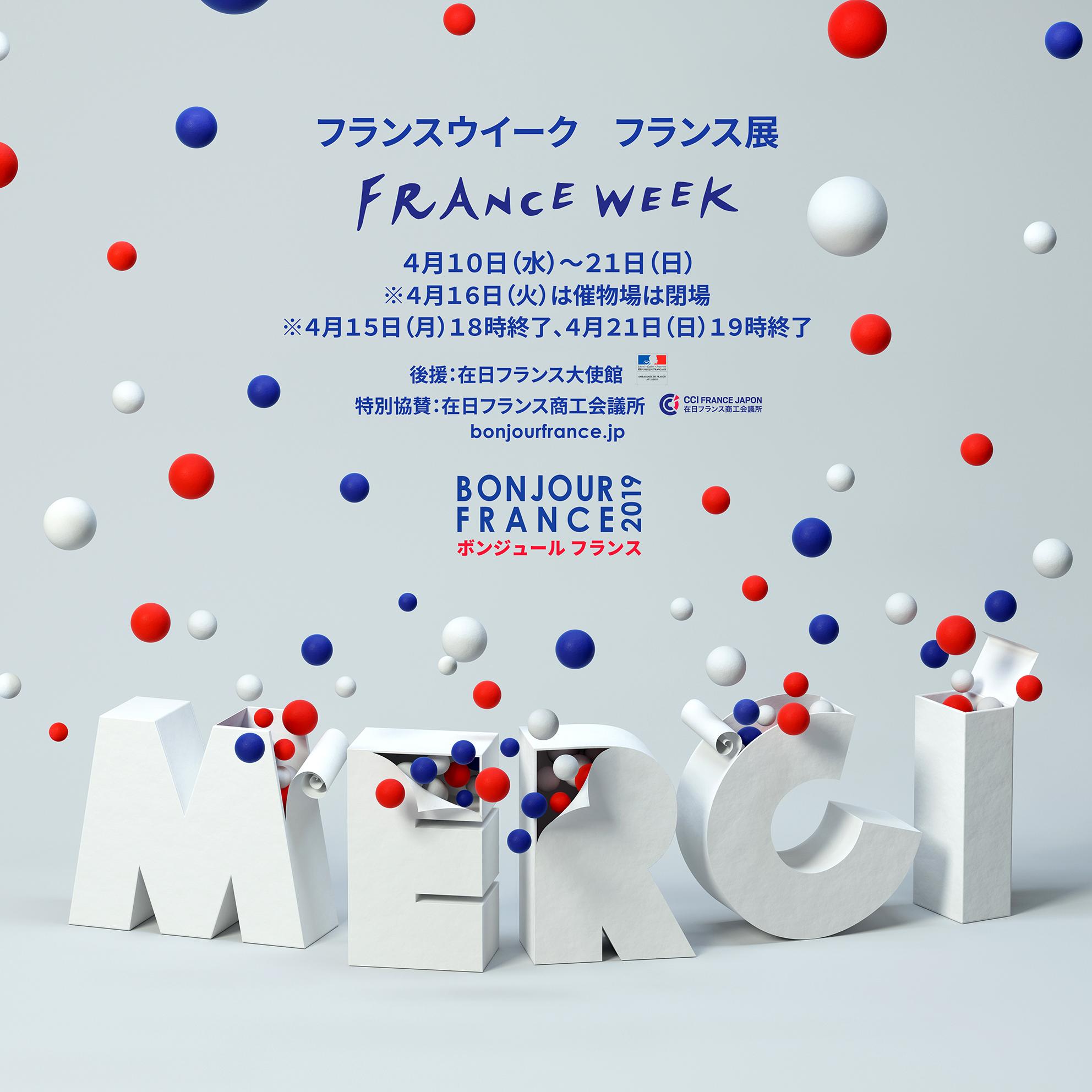 Bonjour France 2019
