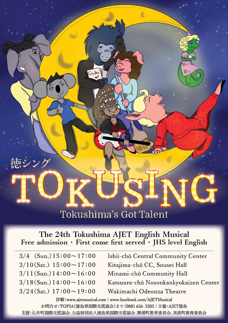 徳SING flyer (English)