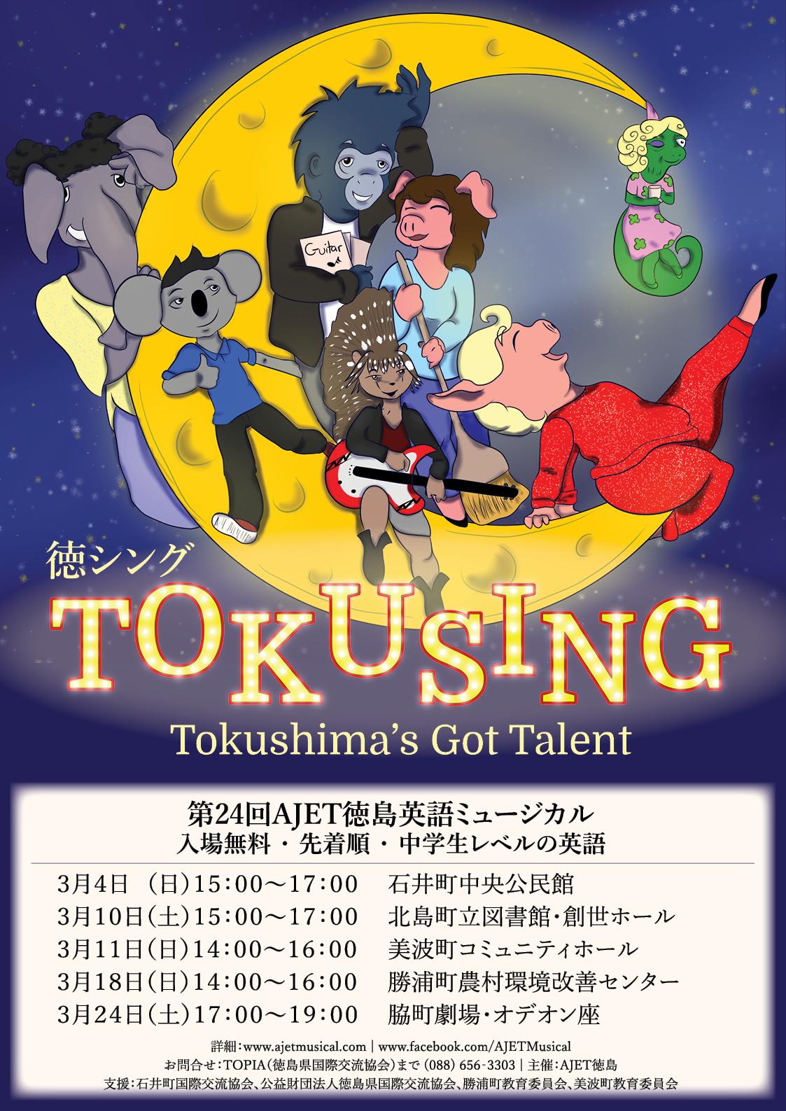 徳SING poster (日本語)