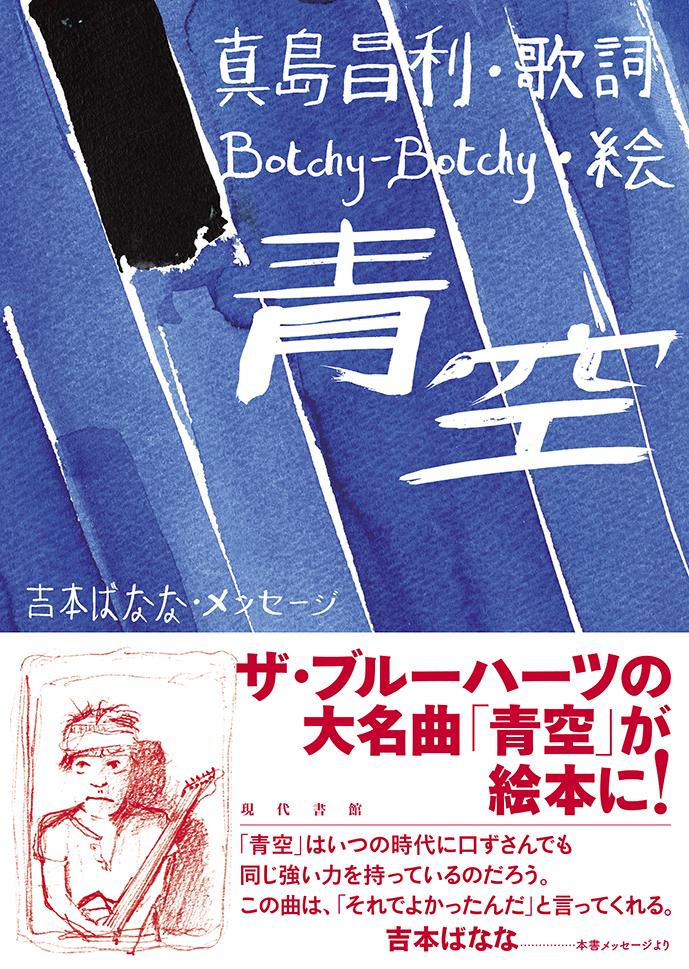 """Picture book: """"Aozora"""" (絵本)"""