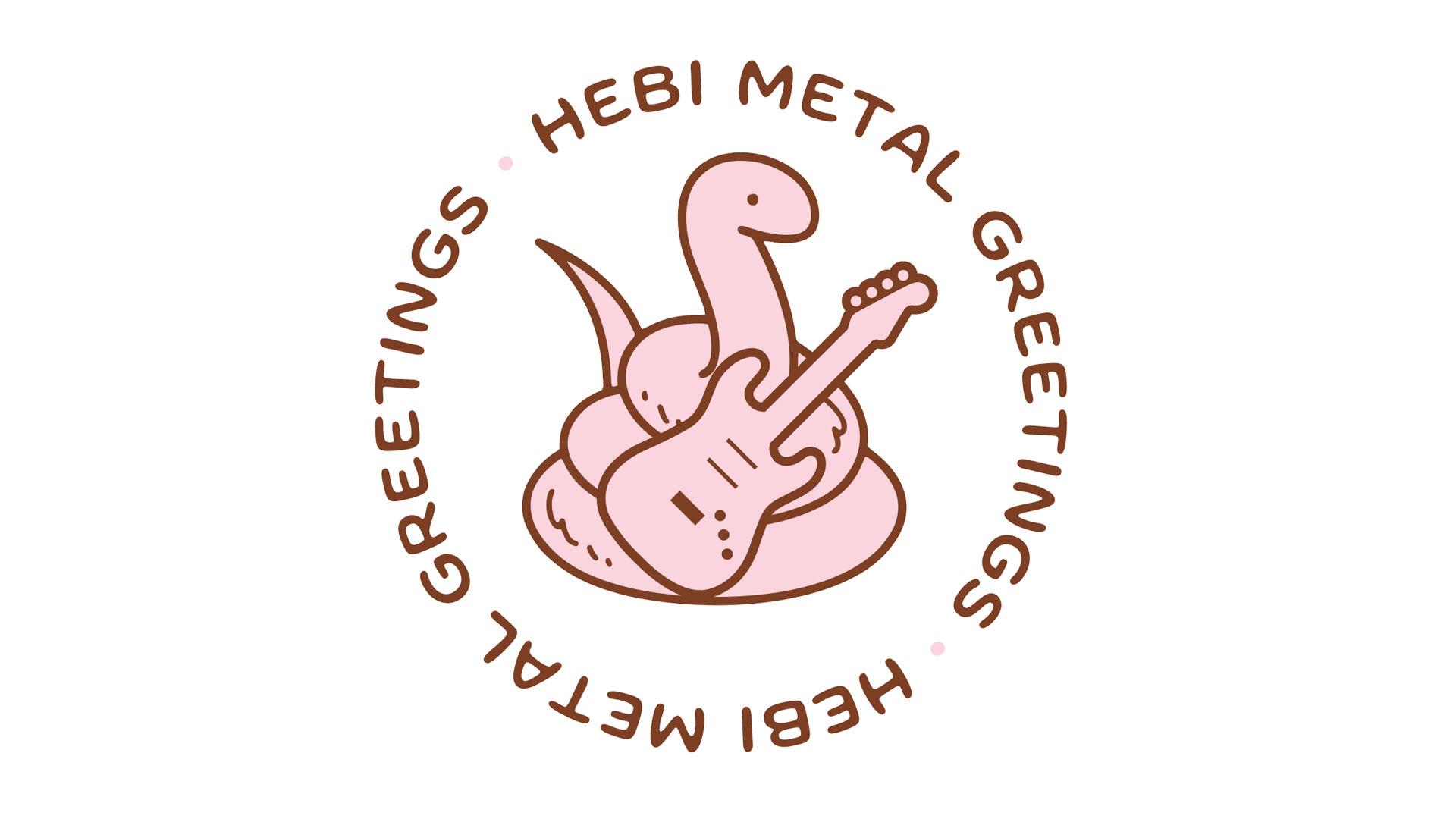 Hebi Metal Greetings