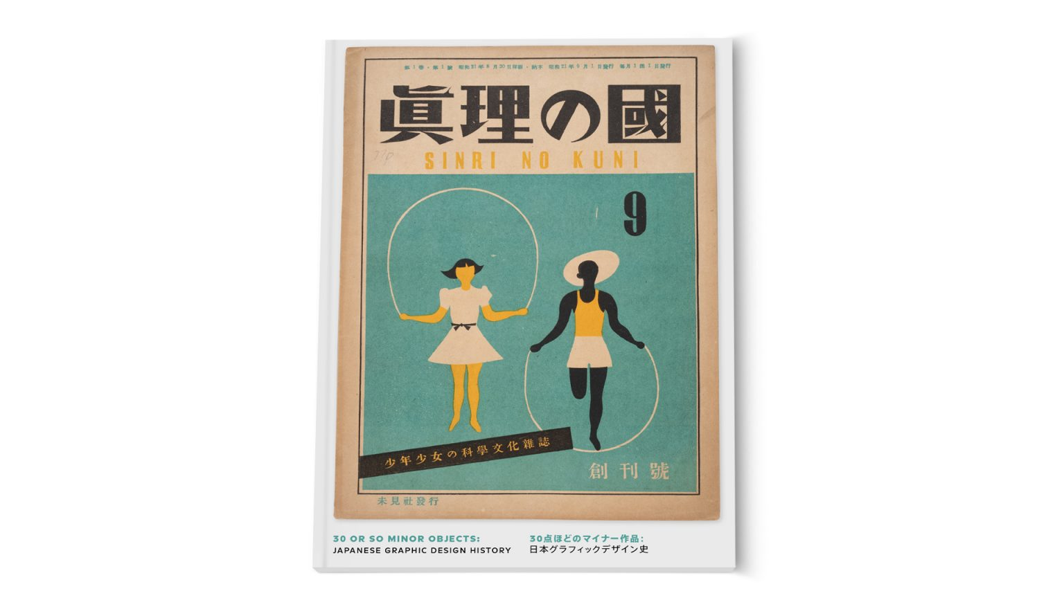 30 or so Minor Objects: Japanese Graphic Design History