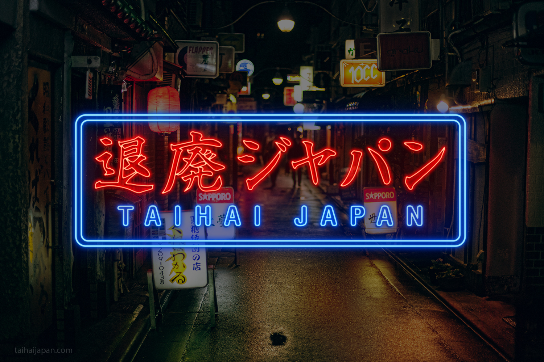 Taihai Japan :: 退廃ジャパン