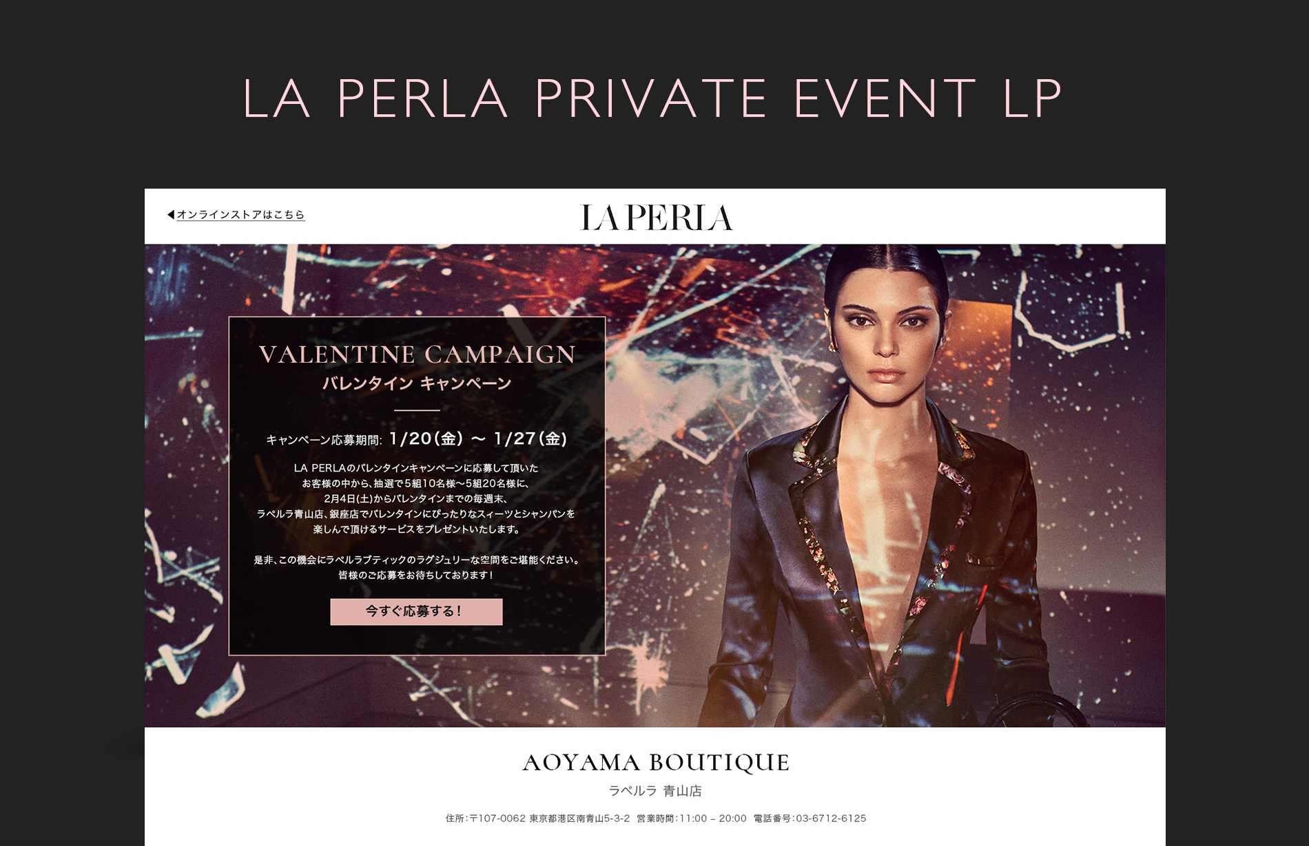 La Perla private event LP