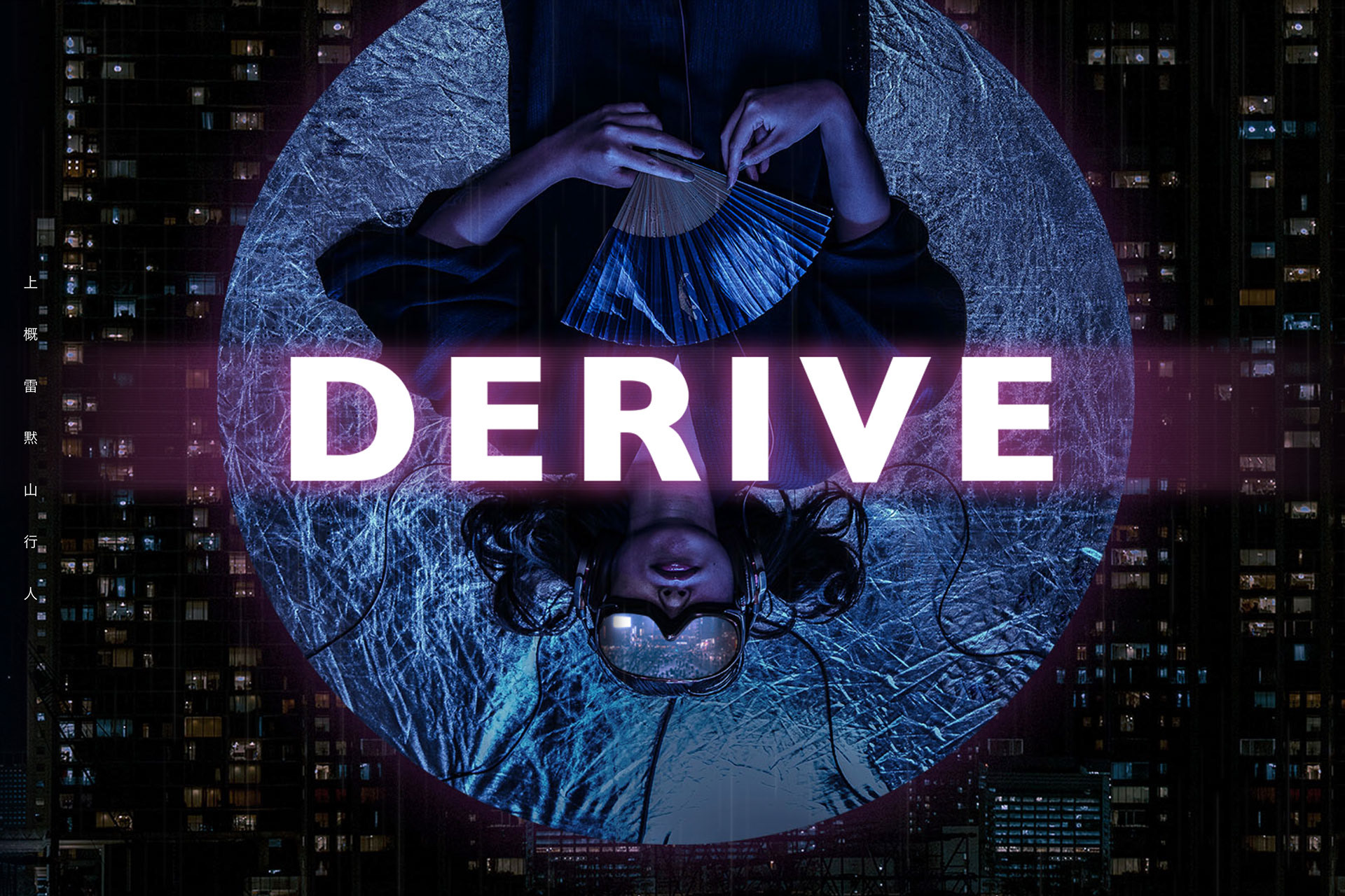 DERIVE: Official website