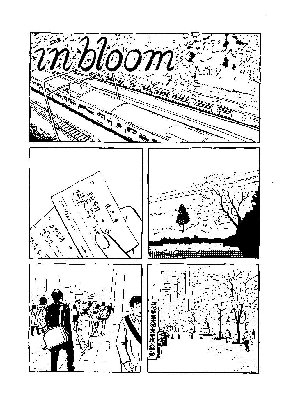 "in bloom - comic pages for ""hajime"""