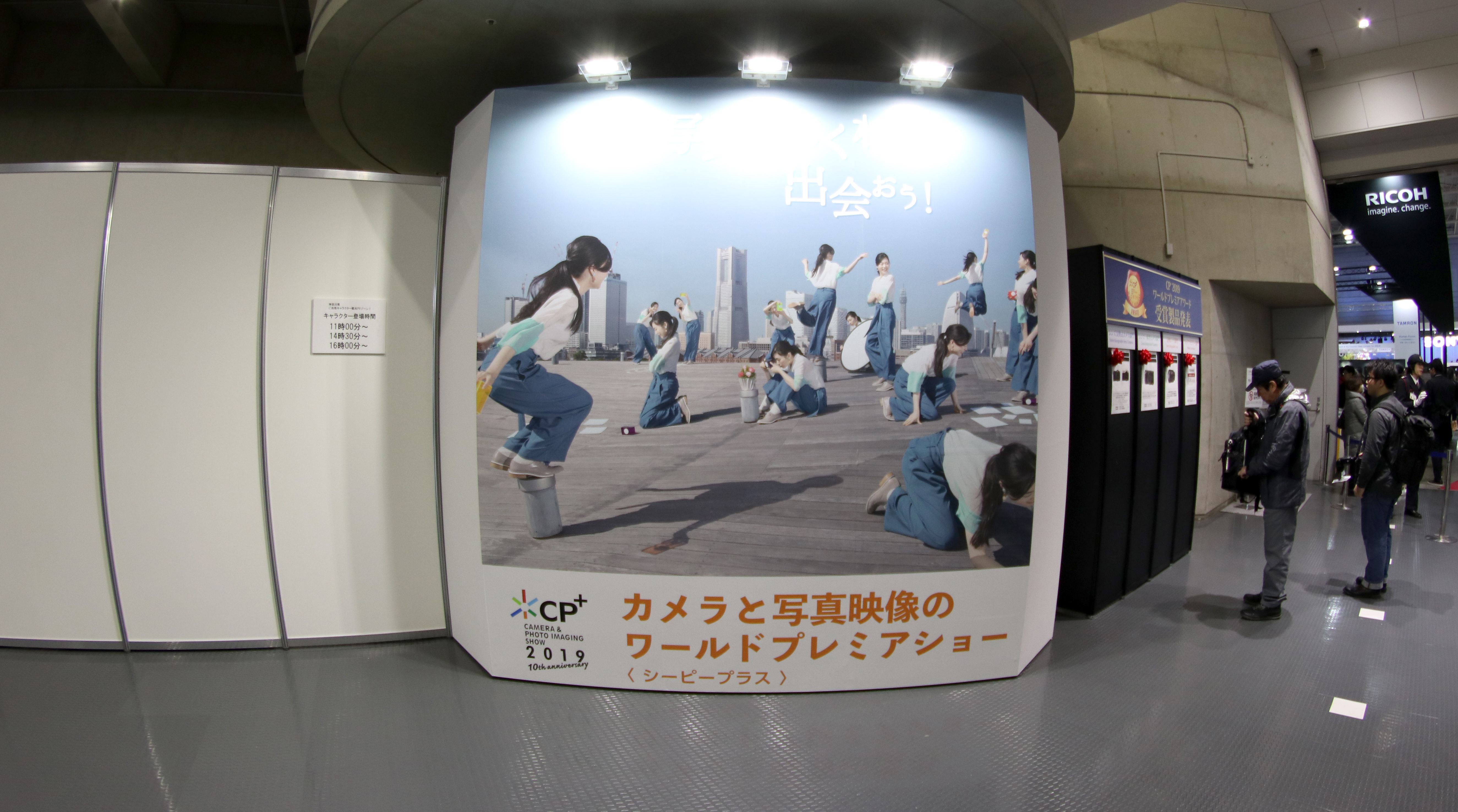 CP+ Photography Exhibition