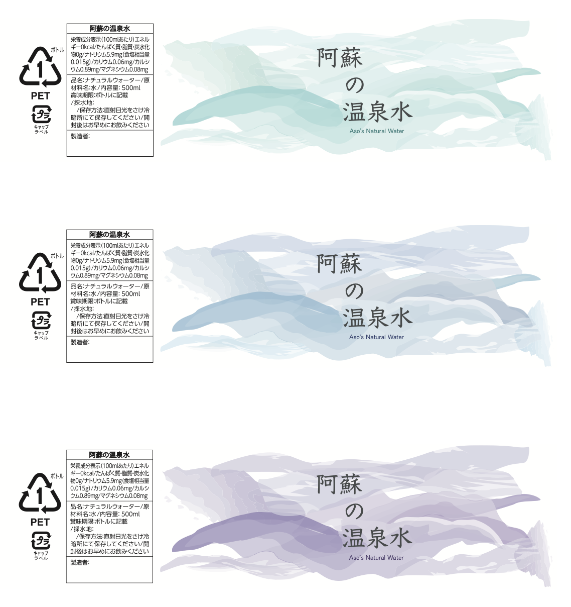 Aso's Natural Water Label (2020)